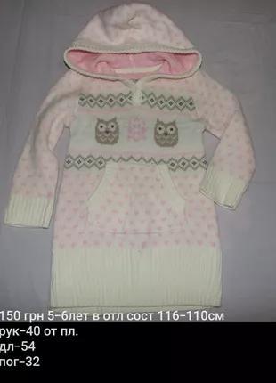 Теплое платье девочке 5 - 6 лет