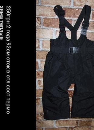 Комбинезон полукомбинезон черный 2 года штаны лыжные зимние