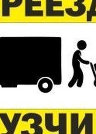 Мебельное авто + услуги грузчиков с ремнями и инструментом!
