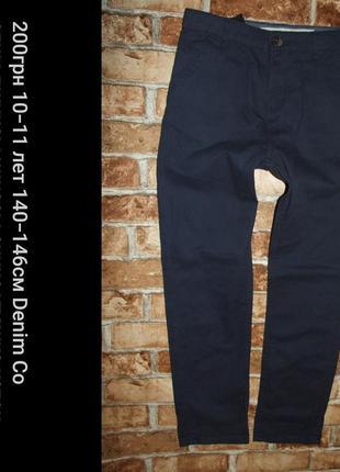джинсы синие штаны чиноси 10 - 11 лет мальчику denim co