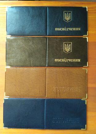 Обложки на документы