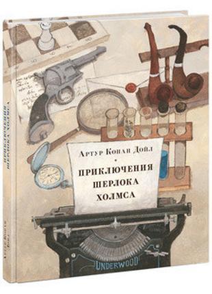 Книга: Приключения Шерлока Холмса
