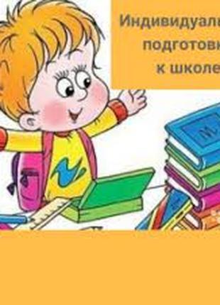 Индивидуальные занятия по подготовке к школе детей у Вас дома