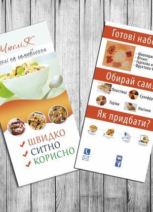 Дизайн листовок, флаеров, календарей