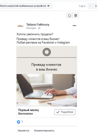 Любая реклама в Фейсбук и Инстаграм