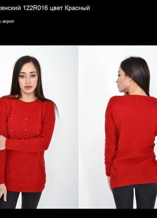 Супер красивый женский свитер