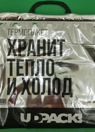 Термопакет с ручкой 31 *40 серебро (10 шт)