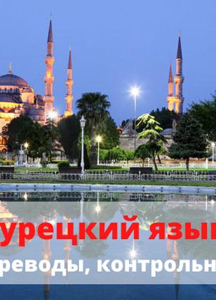 Турецкий язык: переводы и контрольные работы на заказ
