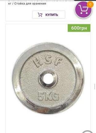 Комплект хромированных дисков и грифов HouseFit D30 мм