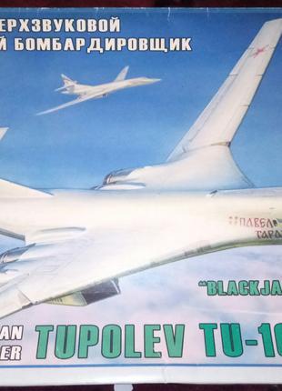 Сборная модель самолёт ТУ-160