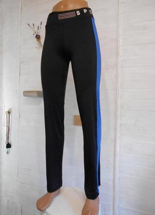 Супер классные спортивные брюки в 2-х размерах есть s и m