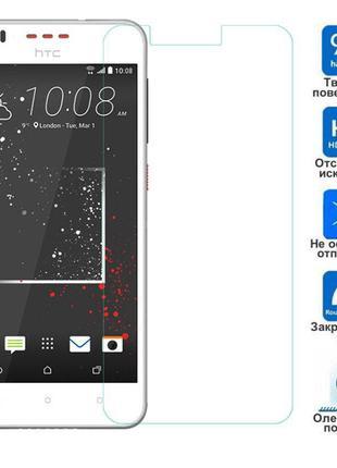 Защитное стекло HTC 825 (0.3 мм, 2.5D)
