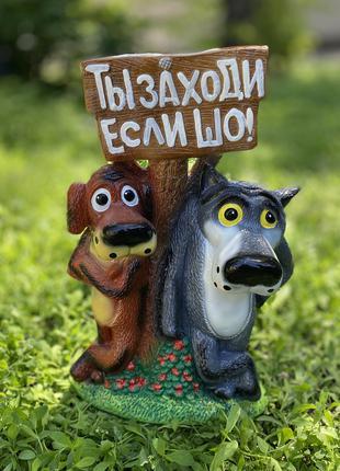 Садовая фигура «Жил был пёс» \ «Волк и пес » \ «Ты заходи если...