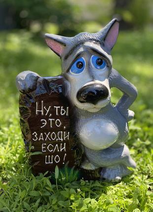 Садовая фигура «Жил был пёс» / «Ну, ты это, заходи если что» /...