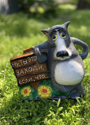Садовая фигура «Жил был пёс» \ «Волк» \ Волк с табличкой «Ну, ...