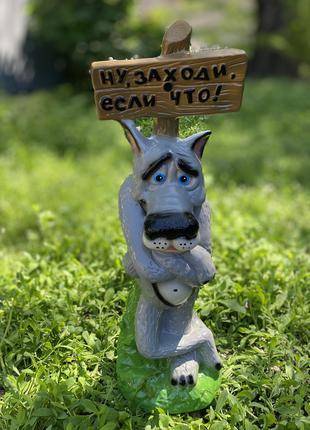 Садовая фигура «Жил был пёс» \ «Волк» \ «Ну, заходи если что» ...