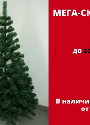 Искусственная елка / новогодняя ель 2 м - ВЫГОДНО