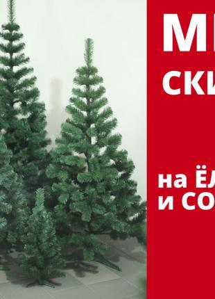 Искусственная ёль / елка / сосна - МЕГА-скидки до 15.12 на все...