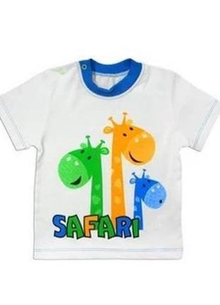 """Футболка для мальчика """"сафари жирафики"""""""