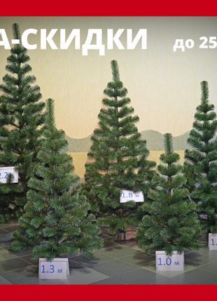 Искусственная елка / новогодняя ель 2.2 м - ВЫГОДНО
