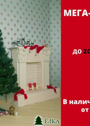 СКИДКИ до 20.12 на все искусственные елки и сосны 1.5м, 1.8м, ...