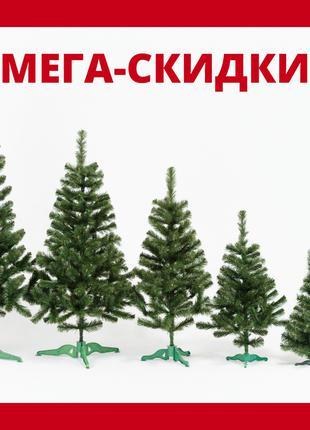 Искусственная елка / новогодняя ель 1 м - СКИДКИ на ВСЕ размеры