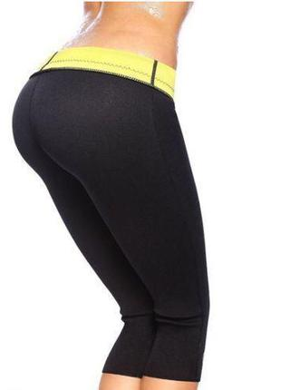Шорты для похудения HOT SHAPERS Pants Yoga / Леггинсы