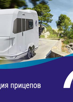 Сертификация прицепов, мотоциклов, домов на колесах   За 1 день!