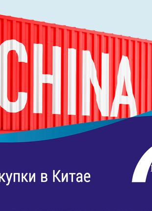 Оптовые закупки в Китае: Поиск производителя. Поиск товара
