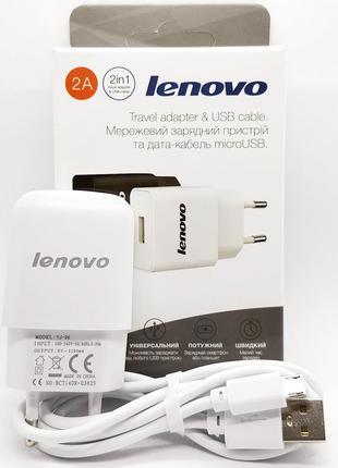 Зарядное устройство LENOVO USB Charger + кабель micro USB, в к...