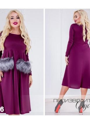 Женское платье с меховыми карманами