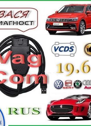 Вася Диагност VagCom 19.6.1 VCDS Atmega162+FT232RL Rus ОБД2