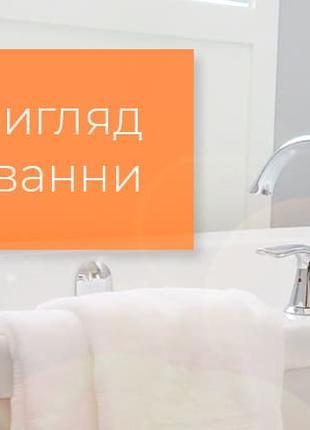 Реставрація ванн