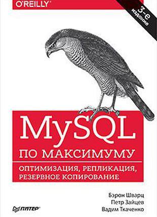 MySQL по максимуму. 3-е издание, Шварц Б.