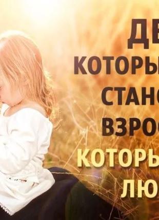 Я не люблю своего ребенка (услуги психолога)