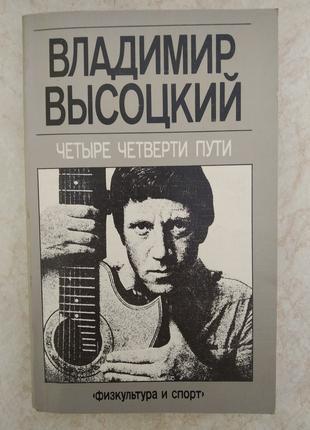 Четыре четверти пути Владимир Высоцкий б/у книга