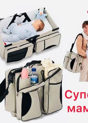 Сумка-кровать детская, многофункциональная, Ganen Baby Travel Bed