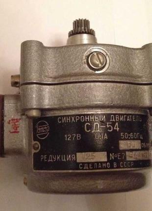 Электродвигатель СД-54, 60 об/мин., 127В