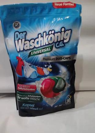 Капсулы Waschkonig Universal 3 В 1 Для Стирки 30 шт