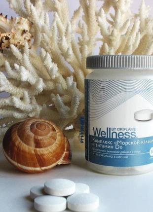 Комплекс «Морской кальций и витамин D» Wellness Oriflame