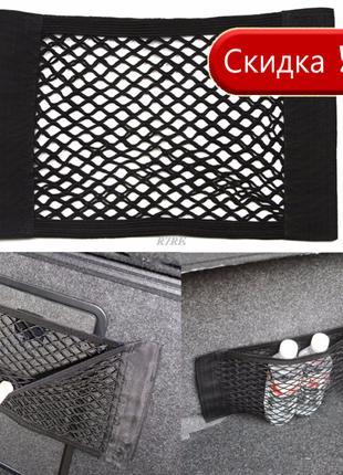 Сетка карман в багажник автомобиля - 2 ШТ. (СКИДКА 5%)