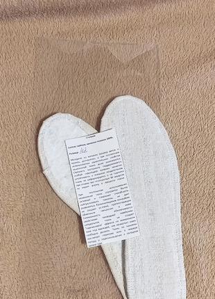 Стельки из конопляной ткани