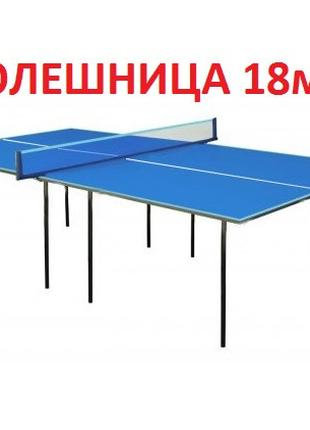 Тенісний стіл. Не дорого. Доставка по всій Україні!