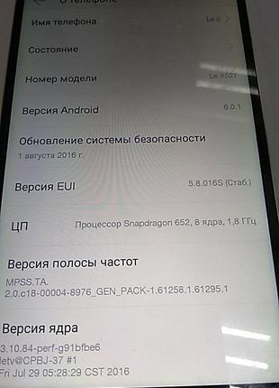 Мобильные телефоны Б/У Leeco Le 2 3/32Gb