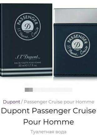 Dupont passenger cruise pour homme туалетная вода 50мл