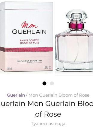 Guerlain mon guerlain bloom of rose туалетная вода 50мл