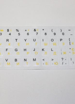 Наклейки на Клавиатуру Русские и Английские Буквы