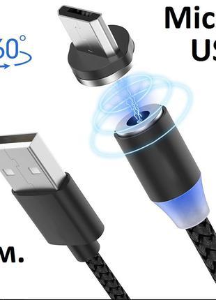 Магнитный Кабель MicroUSB USB 2A для Зарядки на Неодимовых Маг...