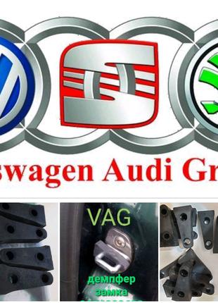 Skoda,VW,Audi,Seat.Продам резиновый упор скобы замка.4 шт. 250грн
