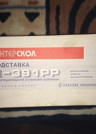 Подставка для рубанков ИНТЕРСКОЛ Е-391РР